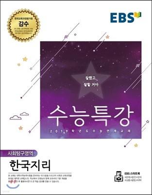 EBS 수능특강 사회탐구영역 한국지리 (2018년)