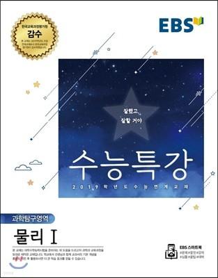 EBS 수능특강 과학탐구영역 물리 1 (2018년)