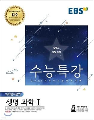 EBS 수능특강 과학탐구영역 생명과학 1 (2018년)