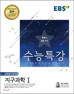 EBS 수능특강 과학탐구영역 지구과학 1 (2018년)