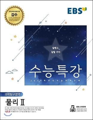 EBS 수능특강 과학탐구영역 물리 2 (2018년)