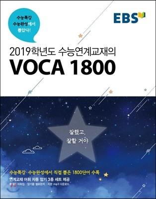 EBS 2019학년도 수능연계교재의 VOCA 1800 (2018년)