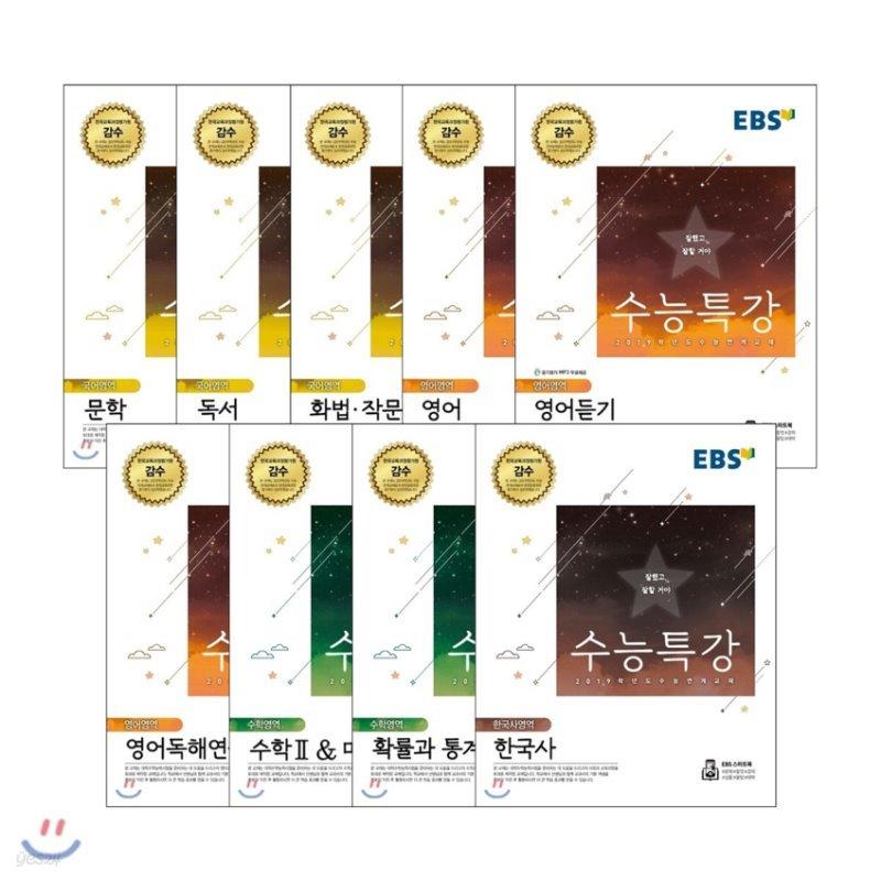 EBS 수능특강 인문계(문과) 필수 교재 세트 (2018년)