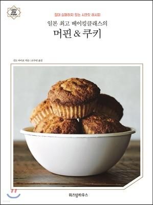 일본 최고 베이킹클래스의 머핀&쿠키