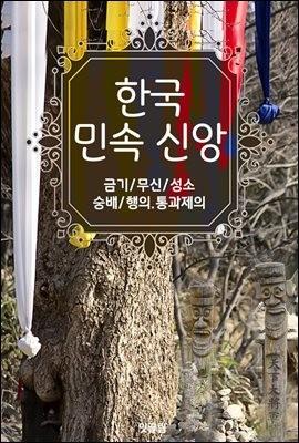 한국 민속 신앙 (민간 토속 신앙과 금기)