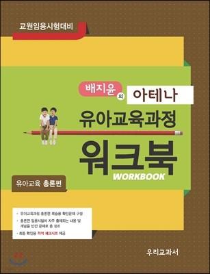 2018 배지윤의 아테나 유아교육과정 워크북