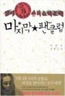 삼미 슈퍼스타즈의 마지막 팬클럽 -  2003년 제8회 한겨레문학상 수상작