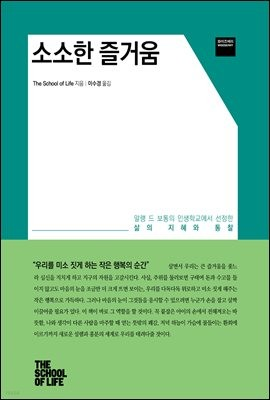 소소한 즐거움 - 알랭 드 보통 인생학교 new 시리즈 03