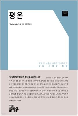 평온 - 알랭 드 보통 인생학교 new 시리즈 02