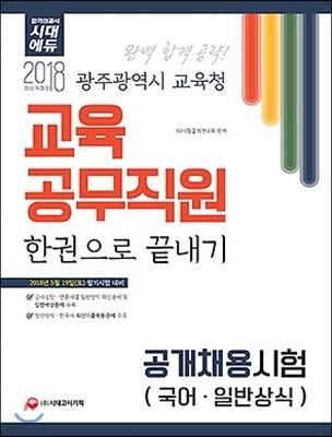2018 광주광역시 교육청 교육공무직원 한권으로 끝내기 (...