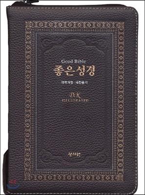 성서원 고급판(천연가죽) 좋은성경 특중 (개역개정/새찬...