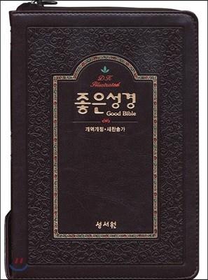 성서원 좋은성경 특중 (개역개정/새찬송가/특중/색인/지퍼/초코)