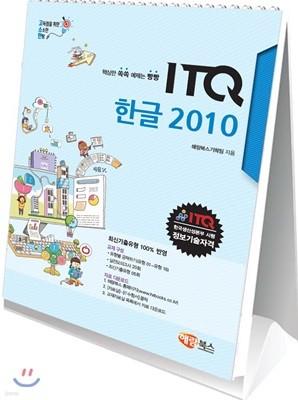 고소한 ITQ 한글 2010 : 스탠드형
