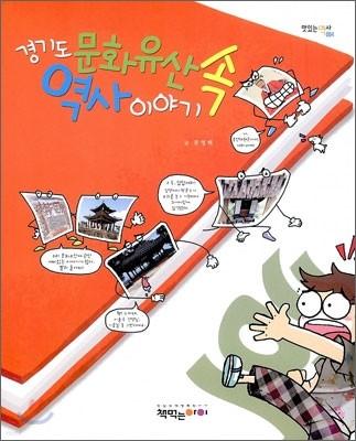 경기도 문화유산 속 역사 이야기