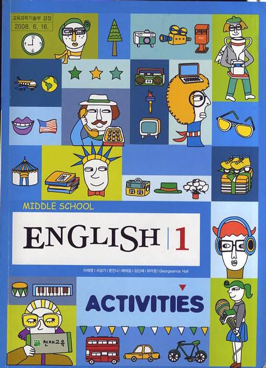 (7차개정교육과정)중학교 ENGLISH 1 ACTIVITIES 이재영