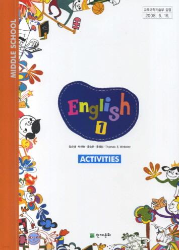 (7차개정교육과정)중학교 ENGLISH 1 ACTIVITIES 함순애