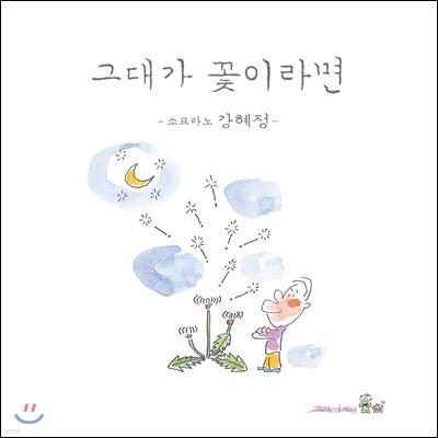 강혜정 - 그대가 꽃이라면