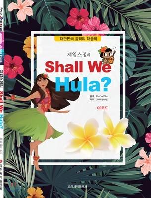힐링포인트 제임스정의 Shall We Hula