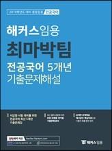 2019 해커스 임용 최마박팀 전공국어 5개년 기출문제해설