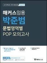 2019 해커스 임용 박준범 문법영역별 POP 모의고사