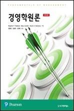 경영학원론 (제10판)