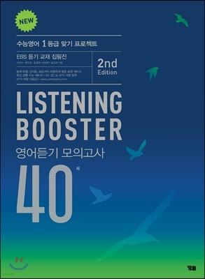 리스닝 부스터 NEW LISTENING BOOSTER 영어듣기 모의고사 40회