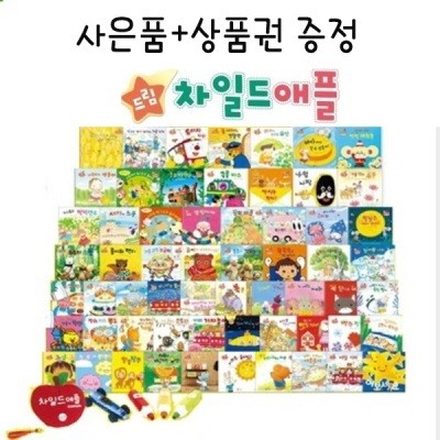 드림차일드애플/최신간 60권+CD10 세이펜적용 (사은품+상품권)증정