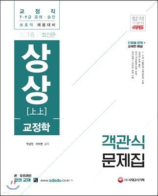 2018 상상 교정학 객관식 문제집