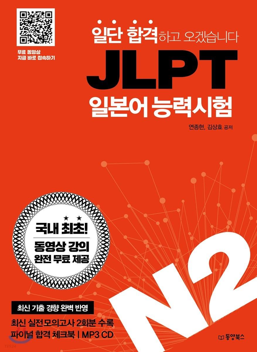 일단 합격하고 오겠습니다 JLPT 일본어능력시험 N2