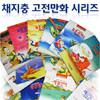 [호산문화] 채지충 중국고전만화 시리즈 (전12권)