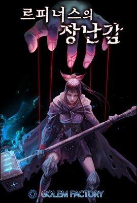 [연재] 르피너스의 장난감 221화