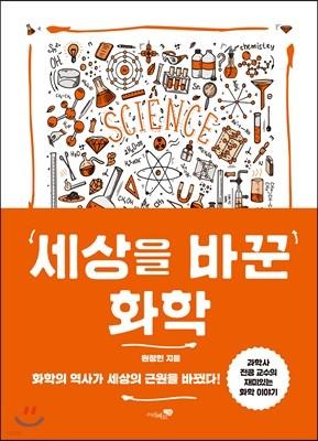 세상을 바꾼 화학