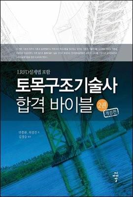 토목구조기술사 합격 바이블 2권 (개정판)