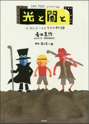 [한정특가] ONE PIECE picture book 光と闇と ルフィとエ-スとサボの物語