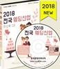 2018 웨딩산업 주소록 CD