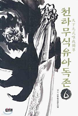 천하무식유아독존 6 (완결)