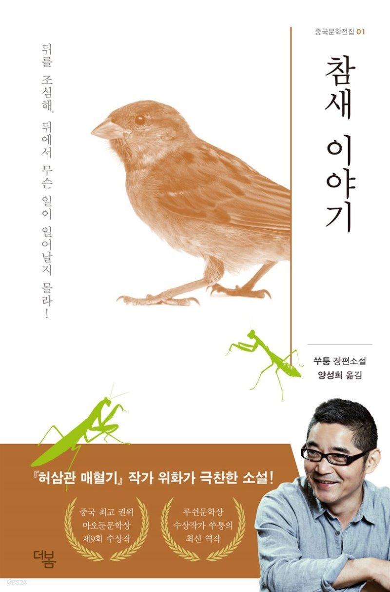 [대여] 참새 이야기 - 더봄 중국문학전집 01