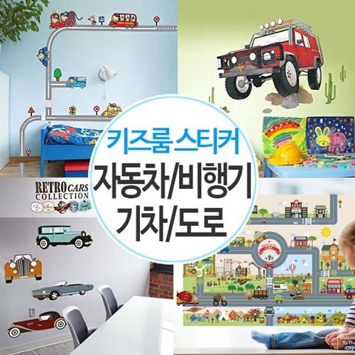 [키즈 스티커] 자동차,비행기,기차,도로 아이방꾸미기 데코시트