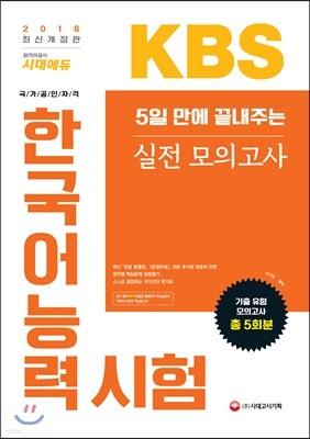 2018 5일 만에 끝내주는 KBS 한국어능력시험 실전 모의고사
