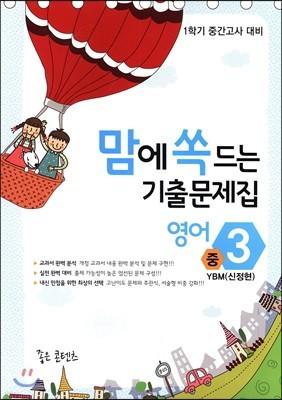 맘에 쏙 드는 기출문제집 영어 중3 YBM(신정현) (2018년)