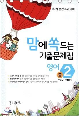 맘에 쏙 드는 기출문제집 영어 중2 YBM(신정현) (2018년)