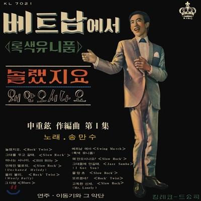 송만수 - 베트남에서 (신중현 작편곡 1집) [LP]