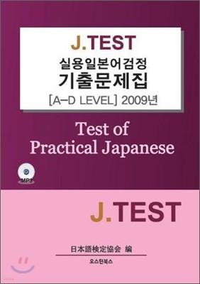 J.TEST 실용일본어검정 2009 기출문제집 (A-D레벨)
