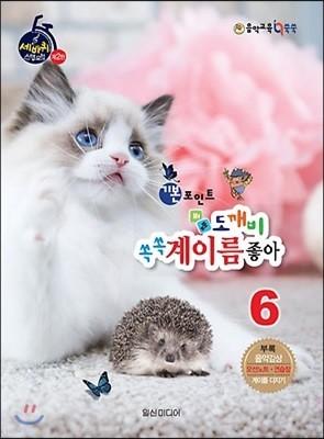기본포인트 비법 도깨비 쏙쏙 계이름 좋아 6