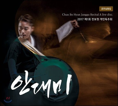 전보현 - 2017년 제1회 개인독주회 공연실황집: 안대미
