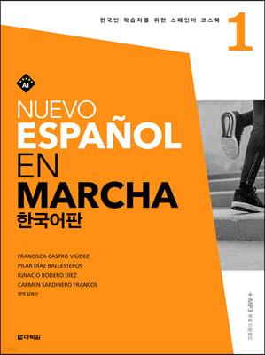 Nuevo Espanol En Marcha 1 한국어판