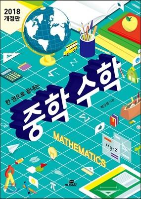 한 권으로 끝내는 중학 수학
