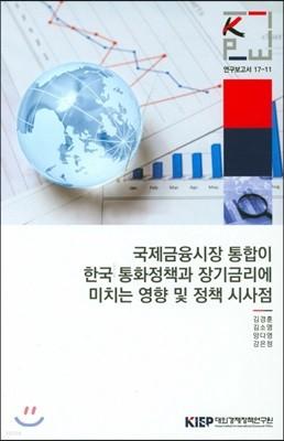 국제금융시장 통합이 한국 통화정책과 장기금리에 미치...