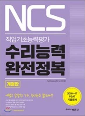 NCS 직업기초능력평가 수리능력 완전정복