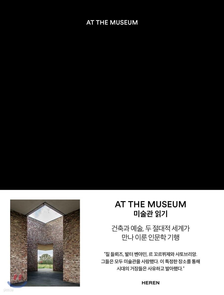 AT THE MUSEUM 미술관 읽기